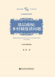 基层政权:乡村制度诸问题(2018年修订版)
