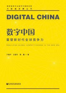 数字中国:重塑新时代全球竞争力