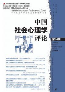 中国社会心理学评论 第16辑