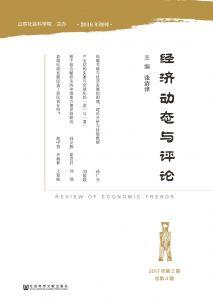 经济动态与评论(2017年第2期总第4期)