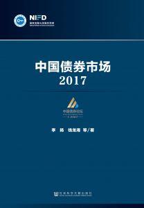 中国债券市场:2017