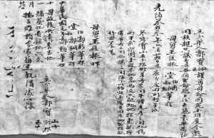 图8 郭宝训、郭宝山、郭宝玉三兄弟的分单