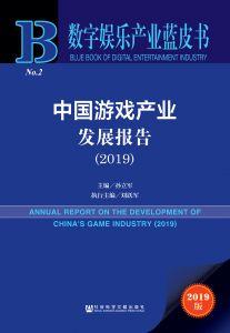 中国游戏产业发展报告(2019)