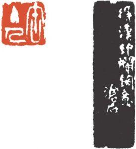 图2-2-40 吴昌硕 缶主人