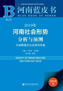 2019年河南社会形势分析与预测——全面推进社会高质量发展