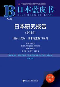 日本研究报告(2019)