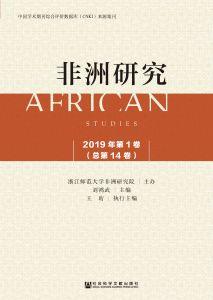 非洲研究2019年第1卷(总第14卷)