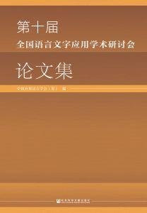 第十届全国语言文字应用学术研讨会论文集