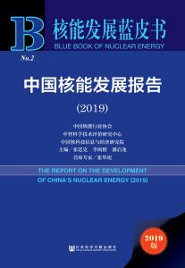 中国核能发展报告(2019)