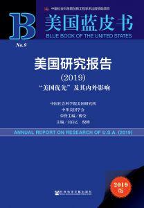 美国研究报告(2019)