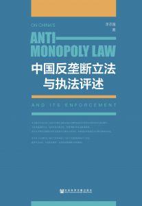 中国反垄断立法与执法评述