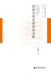 汉语与印尼语对比分析