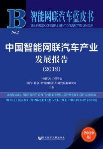 中国智能网联汽车产业发展报告(2019)
