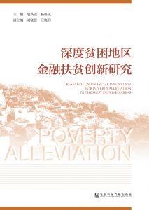 深度贫困地区金融扶贫创新研究