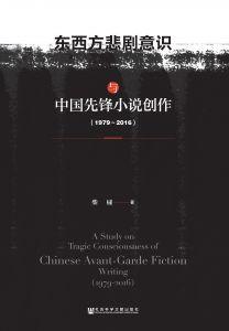 东西方悲剧意识与中国先锋小说创作(1979~2016)