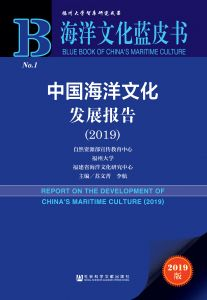 中国海洋文化发展报告(2019)