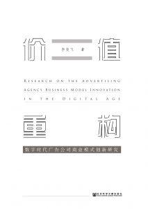 价值重构:数字时代广告公司商业模式创新研究