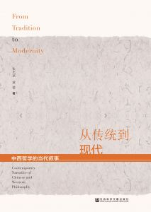 从传统到现代——中西哲学的当代叙事