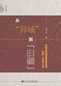 """从""""异域""""到""""旧疆"""":宋至清贵州西北部地区的制度、开发与认同"""