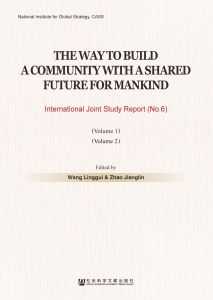 The Way to Build a Community with a Shared Future for Mankind:Volume 1, Volume 2——International Joint Study Report (No.6)