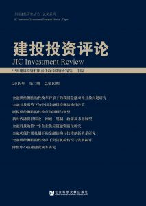 建投投资评论 (2019年 第二期 总第10期)