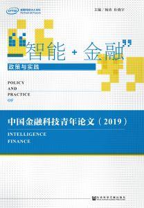 """""""智能+金融""""政策与实践"""