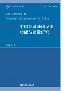中国金融基础设施功能与建设研究