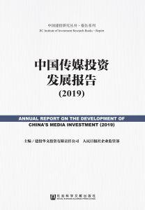 中国传媒投资发展报告(2019)