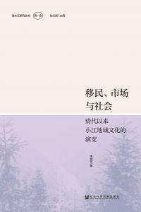 移民、市场与社会:清代以来小江地域文化的演变