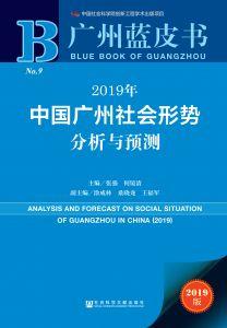2019年中国广州社会形势分析与预测