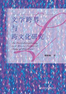 文学跨界与跨文化研究