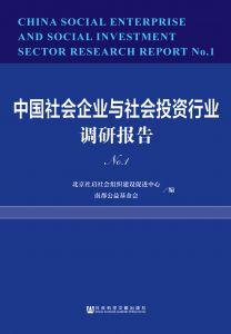 中国社会企业与社会投资行业调研报告No.1