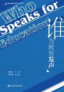 谁为教育发声