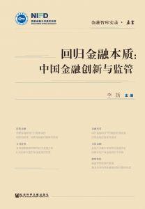 回归金融本质:中国金融创新与监管