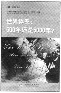 世界体系:500年还是5000年?
