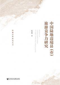 中国陆地边境县(市)旅游竞争力研究