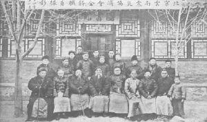 图4-1 北京云南震灾协济会全体职员摄影(1925年12月)