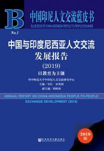 中国与印度尼西亚人文交流发展报告(2019)