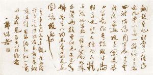 图5-1 郭沫若《满江红》词