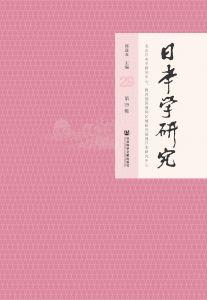 《日本学研究》第29辑