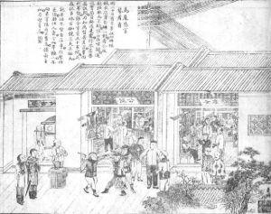 图3-48 清末漫画中四牌楼的故衣店