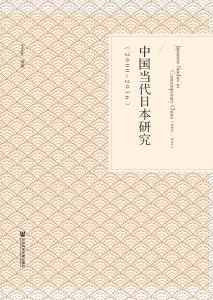 中国当代日本研究(2000~2016)