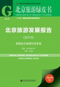 北京旅游发展报告(2019)