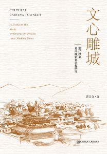 文心雕城:近代以来夏河城镇化进程研究