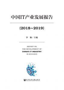 中国IT产业发展报告(2018-2019)