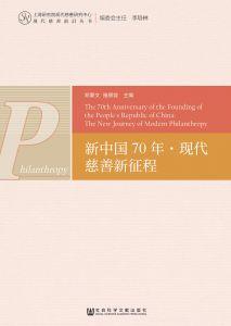 新中国70年·现代慈善新征程