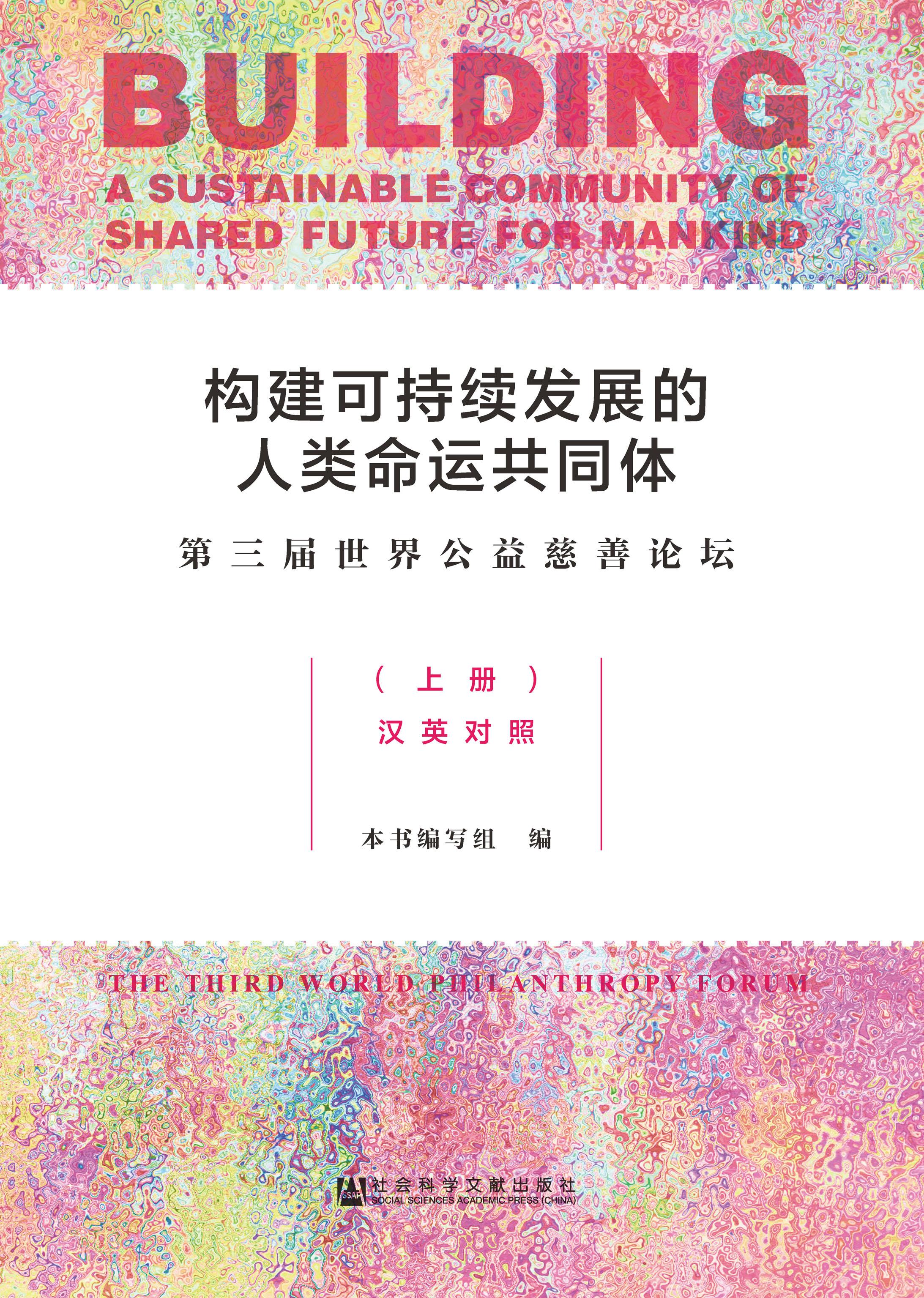 构建可持续发展的人类命运共同体(上下册)——第三届世界公益慈善论坛