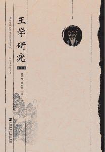 《王学研究》(第十辑)