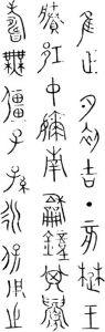 图2 《楚王钟》铭文摹本