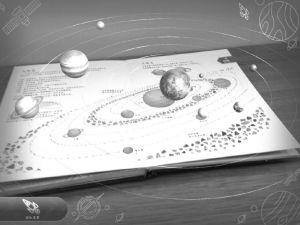 图1 太阳系知识点AR展示